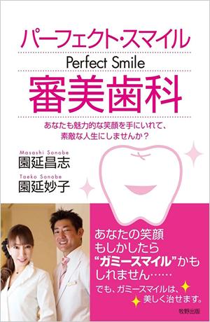 「パーフェクトスマイル・審美歯科」