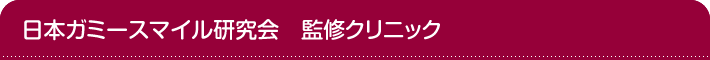 日本ガミースマイル研究会 監修クリニック